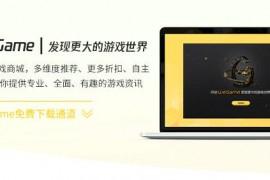 Tencent WeGame(原TGP) 游戏平台完整版官方下载,发现更大的游戏世界