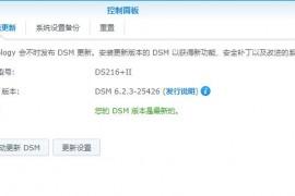 DSM群晖6.2.3-25426正式发布(2020/05/13已更新)