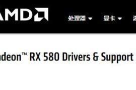 AMD Radeon™ RX 580 Drivers、X3216/X3421 APU Drivers显卡驱动