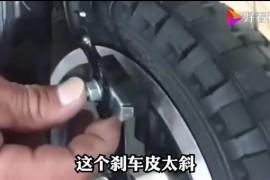 儿童自行车前刹车块倾斜的调整方法