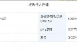 仅952215元,微软(中国)列为被执行人