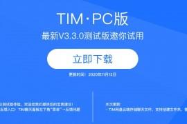 TIM.PC版 V3.3.0测试版正式上线免费下载