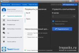 TeamViewer俄罗斯版免费下载,无商业用途提示,无限更改ID(已更新至15.11.6 )