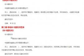 中国移动换卡业务委托书模板