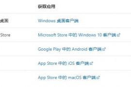 Windows远程桌面客户端MSRDC的PC桌面端 安卓Android 苹果iOS 苹果macOS免费下载