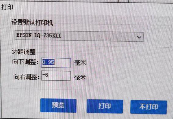 航天/百旺金税盘开票软件爱普生打印机735KII打印设置