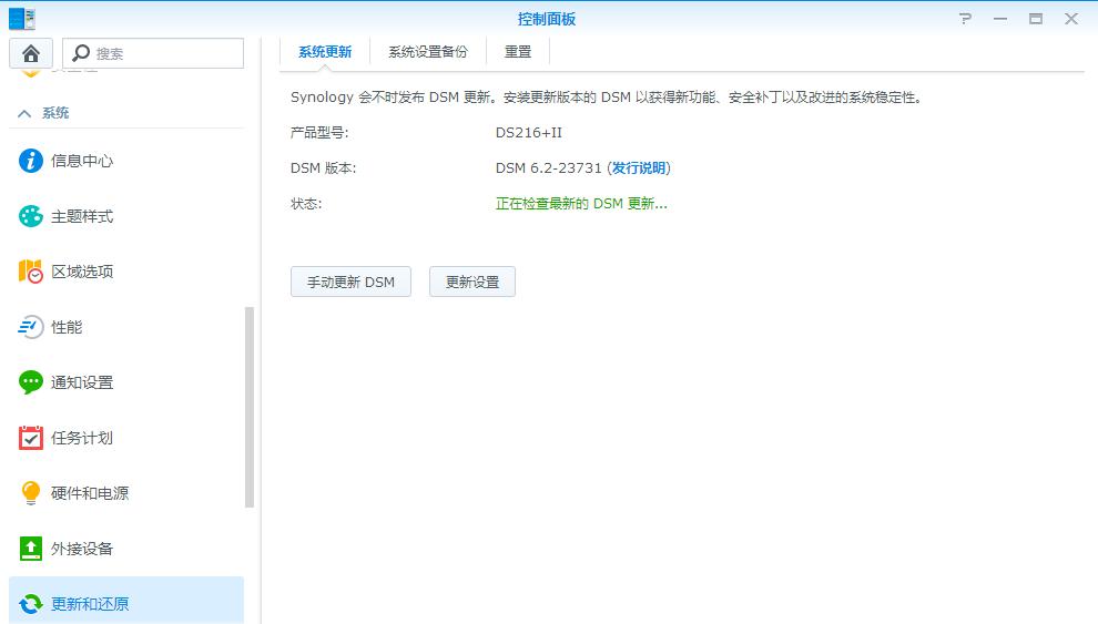 群晖DSM 6.2 RC (6.2-23731) 进入候选正式版本