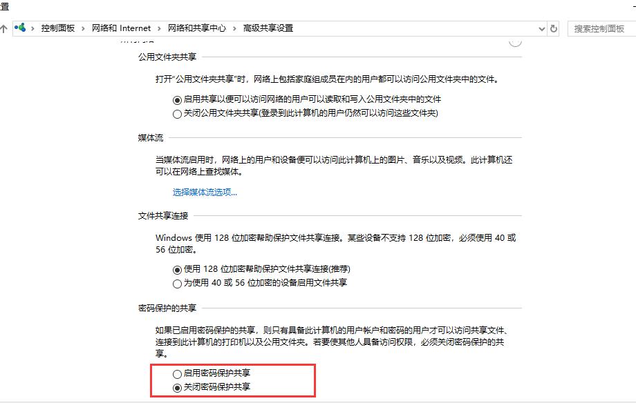 win10_1803无需更改任何权限共享文件和打印机方法