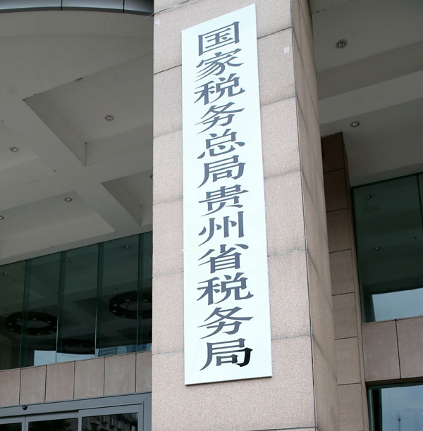 贵州省国地税正式合并,原税务局和地方税务局网站整合正式上线