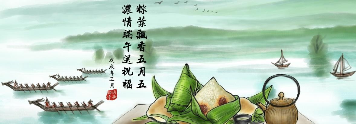 粽叶飘香五月五 浓情端午赛龙舟