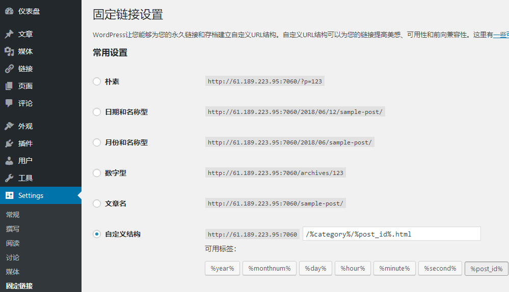 wordpress设置windows2012系统伪静态设置教程