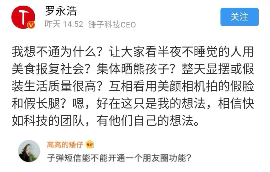 网友问罗永浩,子弹短信能不能开通朋友圈功能?