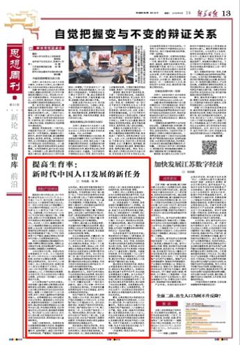 新华日报刊文建议:立刻全面放开生育,不应征收社会抚养费