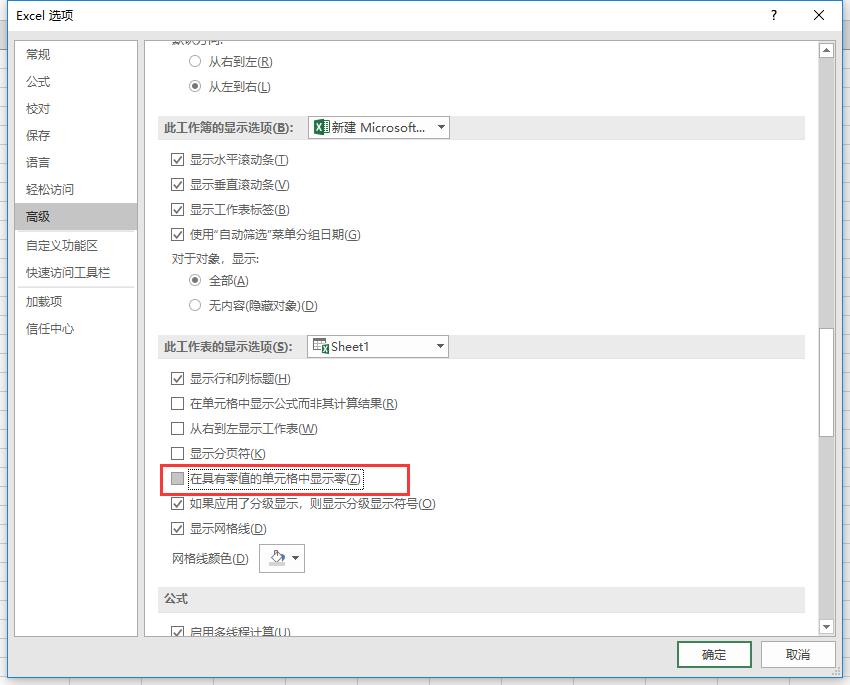 Excel单元格数值是0,设置显示为空白的几种方法