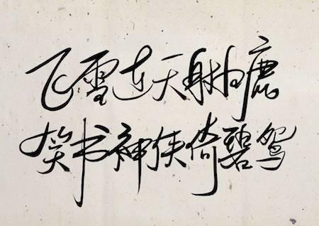 金庸10句经典语录,有恩怨就会有江湖,人就是江湖