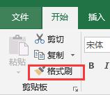 EXCEL条件格式整行或整列标注颜色及格式复制到其他表的方法