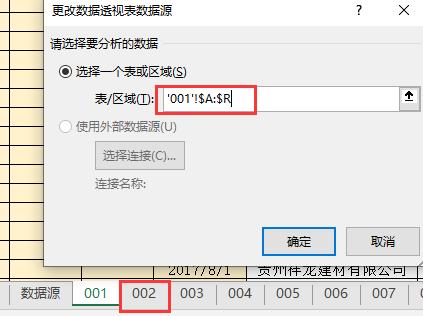 EXCEL 2016只需30秒更换数据源进行其他表数据透视分析