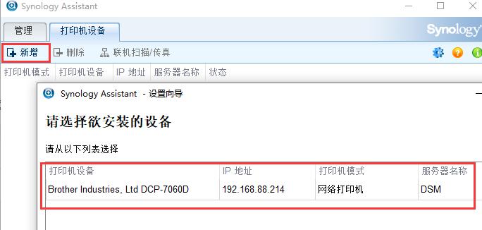 群晖216++安装兄弟7060D打印机驱动教程