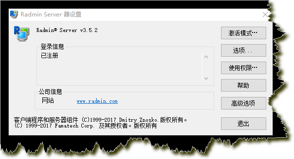 Radmin Server v3.5.2.1 Bluefish汉化破解绿色版(完整版+精简版)