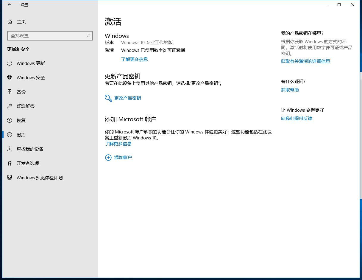 windows10 1903/1809/1803专业工作站版数字激活支持无限重装