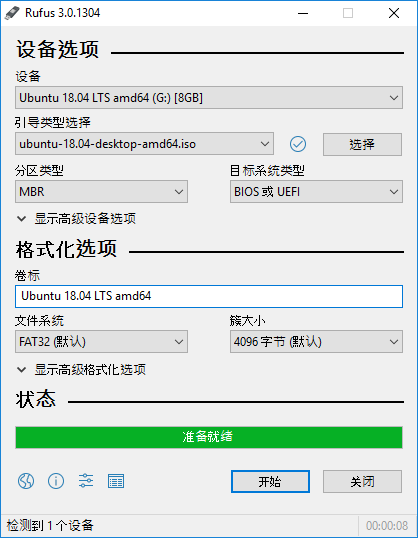 Rufus镜像ISO系统文件写入工具,支持GPT和MBR,轻松创建USB启动盘