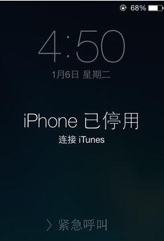 iphone/ipad连续输入错误密码提示:已停用连接itunes解决方法
