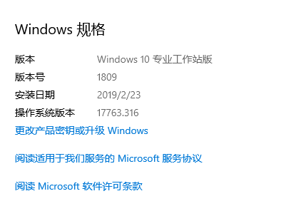 【MSDN】Windows 10 1809消费者版、商业版17763.316简体中文2019年2月官方镜像