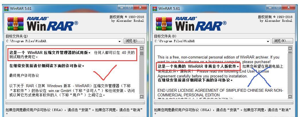 WinRAR简体中文32/64位商业版下载(2021/04/14已更新至WinRAR6.01)