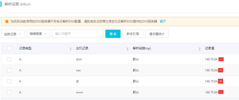 腾讯云VPS服务器绑定阿里云域名教程