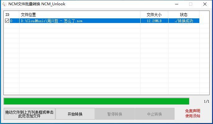 ncm格式转mp3格式软件神器