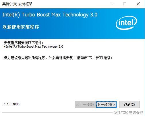开机进入桌面自动弹出Intel Turbo Boost Max Technology 3.0解决方法