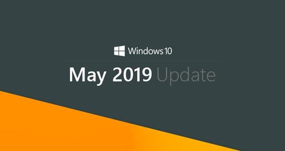 微软宣布2019 Windows 10更新五月版 Windows 10 1903版5月下旬正式推送