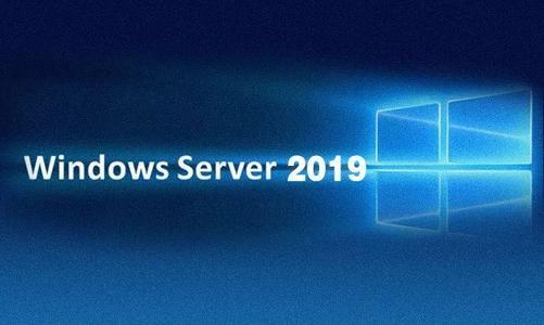 【MSDN】Windows Server 2019 17763.379简体中文64位2019年3月官方镜像资源