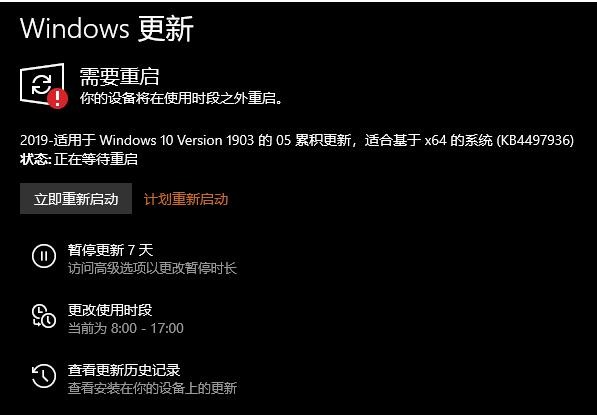 Windows 10 Version 1903 的 05 累积更新KB4497936错误,手动只需二步解决方法