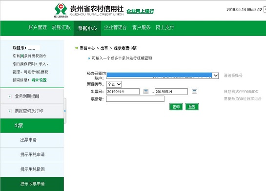 贵州省农村信用社开具电子承兑汇票业务和背书收票业务操作技巧