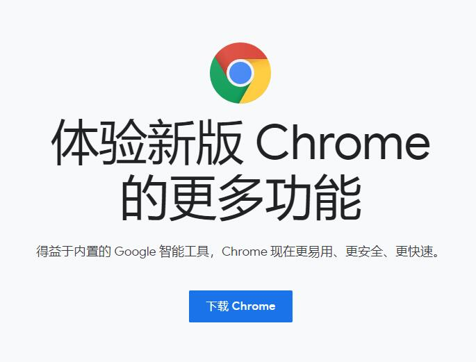 Google Chrome浏览器国内官方Windows版下载地址