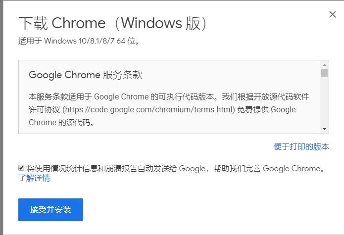 chrome浏览器官方版_Google Chrome浏览器国内官方Windows版下载地址_开心电脑网