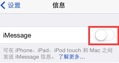 苹果手机短信显示已退出登陆iMessage信息及如何切换到短信方法
