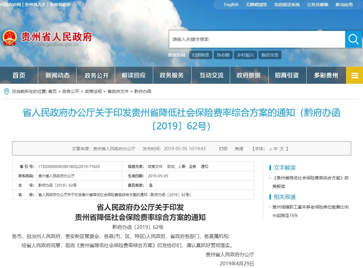 省人民政府办公厅关于印发贵州省降低社会保险费率综合方案的通知(黔府办函〔2019〕62号)