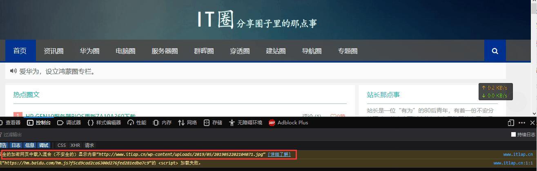https访问IT圈 浏览器提示不安全和批量替换图片地址方法