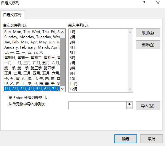 Excel数据透视表按月排序 10月排在1月前面的处理方法