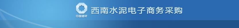川渝西南2020年第一批辅材备件集中招标公告