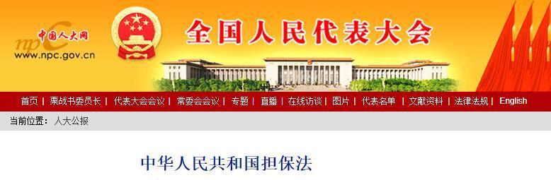中华人民共和国担保法