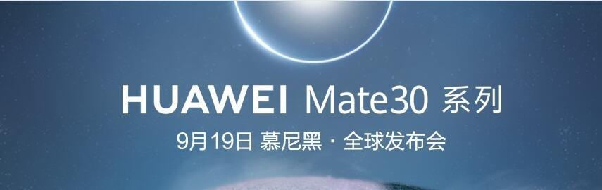 HUAWEI Mate30慕尼黑全球发布会直播 售价799欧元起