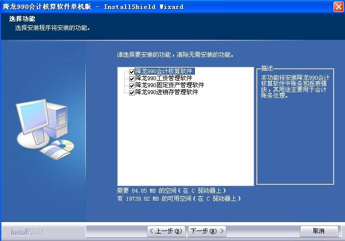 AC990会计核算软件简易操作流程及主要功能介绍(同样适用于降龙990)