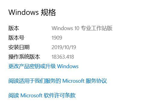 【MSDN】Windows 10 1909消费者版、商业版18363.418简体/繁体中文、英文版2019年10月官方镜像资源