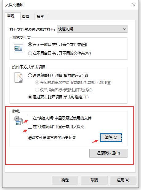 Win10如何关闭最近使用的文件显示,清理使用的文件痕迹