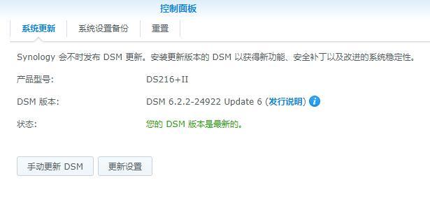 DSM群晖6.2.2-24922正式发布(2020/03/17已更新Update 6)