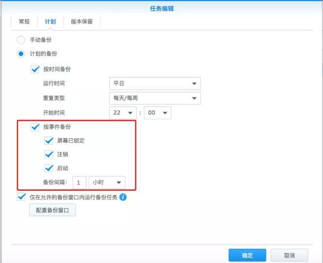 "群晖NAS Active Backup for Business ""ABB""2.1发布,保护企业虚拟环境,实现无感知备份"