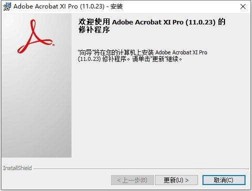 Adobe Acrobat XI Pro v11.0.23 PDF编辑软件官方免费下载